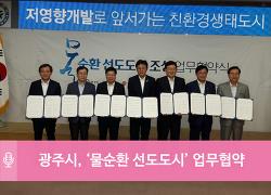 광주시, '물순환 선도도시' 업무협약