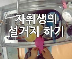 자취생의 밀린 설거지 하기 (-ㅁ-)