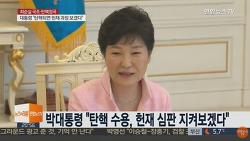 박근혜 탄핵 가결되어도 버티는 이유, 죄값 낮추려는 잔머리다.