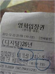 2012.12.25 윤서의 3번째 크리스마스