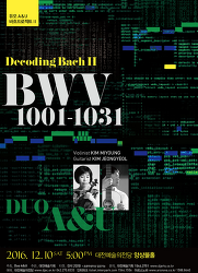 A&U 위촉 바이올린 기타 듀오곡 초연(Decoding Bach 시리즈 두번째 공연)