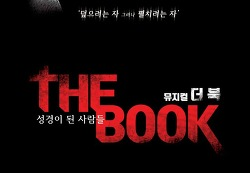 [문화선교리포트] 종교개혁 500주년 뮤지컬 – 더 북(The Book)