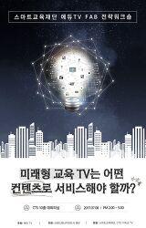 스마트교육재단 eduTV(에듀티비) FAB 전략워크숍 with 1차 자문위원 @CTS 기도교TV