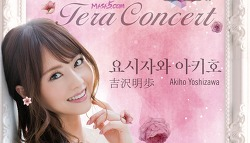 [#어덜트] 테라콘서트 요시자와 아키호 한국 팬미팅 예매 오픈! 8월 5일 청담동 클럽 에비뉴 535