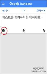 구글 번역, 워드렌즈 실시간번역 된다 android 와 iOS용 업데이트 출시