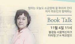 후원자 초대 11월 월례강연- 가을맞이 특별한 <북토크>!