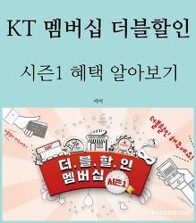 KT 멤버십 더블할인 혜택 시즌1, 뮤지컬 50% 할인 이마트 쿠폰