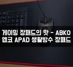 게이밍 장패드의 맛 - ABKO 앱코 APAD 생활방수 장패드