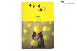 사랑이라니, 선영아 -김연수