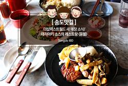 [송도맛길] 더샵퍼스트월드 새 매장 소식! 데리야키 소스의 레스토랑 <꽁블>
