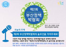 [부산인회담] 제2회 부산정책박람회 슬로건을 공모합니다!
