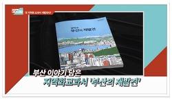 대담한대담 5회 - 부산교과서, 고리원전, 도시철도와 공영주차장 요금 인상
