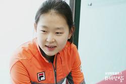 '제2의 이상화' 스피드 스케이팅 김민선 선수를 만나다-[반가워 2018 평창]