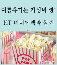 올 여름 휴가! 가성비 좋은 KT 미디어팩과 함께 (지니 무료)