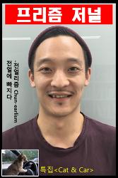 <사원인터뷰 두번째 이야기> 전얼 과장