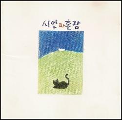 사랑일기 - 시인과 촌장 (cover by 빨간내복)