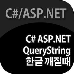 C# ASP.NET에서 QueryString 한글깨질때