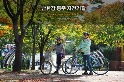 남한강 종주 자전거길 - 이포보, 여주보, 강천보 (2016.10.09)