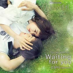 조현아 Waiting For You (다시 만난 세계 OST) 듣기/반복재생/자동재생♪