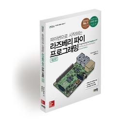 파이썬으로 시작하는 라즈베리 파이 프로그래밍(제2판)