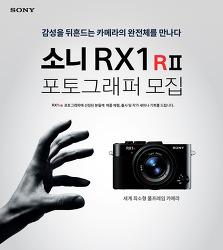 소니코리아, 풀프레임 프리미엄 하이엔드 카메라 RX1R II 포토그래퍼 모집