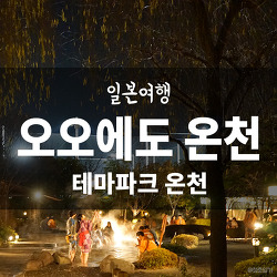 도쿄여행 오다이바 #6 오오에도 온천