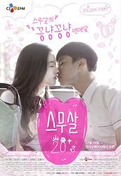 스무살 (2014)