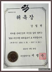 2016 부산 팸투어 360도 부산여행 파워블로거의 만남 3일차 - 부산시청, 부산비엔날레, 영화의전당, 부산 팸투어 마무리