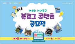 [공모전 정보] 제4회 서대문구 블로그 콘텐츠 공모전 개최! 서대문, 뭣이 중헌디?