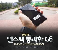 밀스펙 LG G6의 광각 카메라 활용 팁