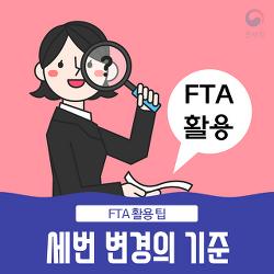 FTA 활용 팁 - 세번 변경의 기준