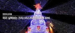 2016 부산크리스마스트리문화축제 이렇게 즐기세요!