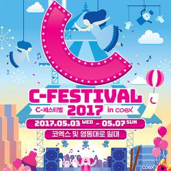 2017 C-Festival 성공리에 종료!