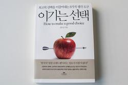 8가지 생각 도구를 통한 최적의 선택법을 소개하는 책 '이기는 선택'