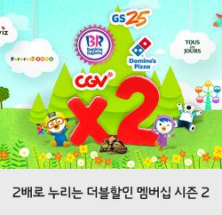 두배로 누리는 혜택! 2017 KT 더블할인 멤버십 시즌 2