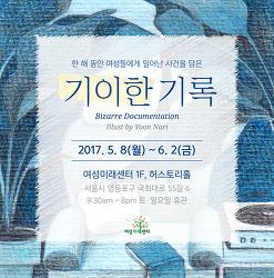 [전시안내] 윤나리 작가 <기이한 기록> 원화 전시