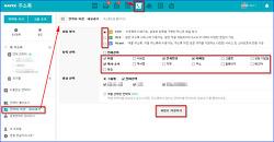 네이버 주소록 연락처 CSV, XLS, Vcard 저장 · 내보내기