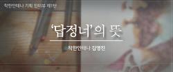 착한안테나 알아보기 / 팀원 인터뷰 1탄! - 김영진