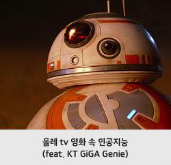 올레 tv 영화 속 인공지능(AI) (feat. KT GiGA Genie)