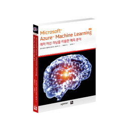 Microsoft Azure Machine Learning, 2판