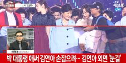 김연아가 채널A에 법적대응을 해야하는 이유