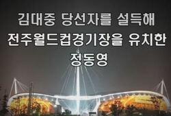 정동영, 월드컵 경기장에서 폴짝폴짝