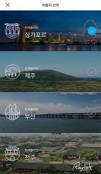 트래블라인 앱으로 싱가포르 여행하기