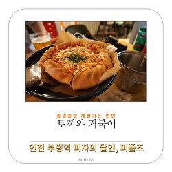 인천 부평역 피자의 달인, 피플즈