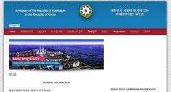 아제르바이잔 비자 발급 성공기, 신청방법 및 주의할 점