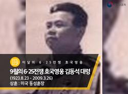 [이달의 6•25전쟁 호국영웅] 9월의 6•25전쟁 호국영웅 김동석 대령