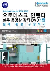 Autodesk inventor 2014~2016 실무 동영상 강좌 DVD 1편 (설계환경 구성하기)