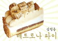 삼청동 레트로나파이 카페 바나나크런치 맛나요~