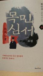 황인경 장편소설 '목민심서'