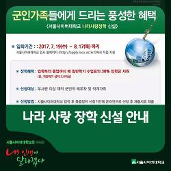 서울사이버대학 나라사랑장학 신설